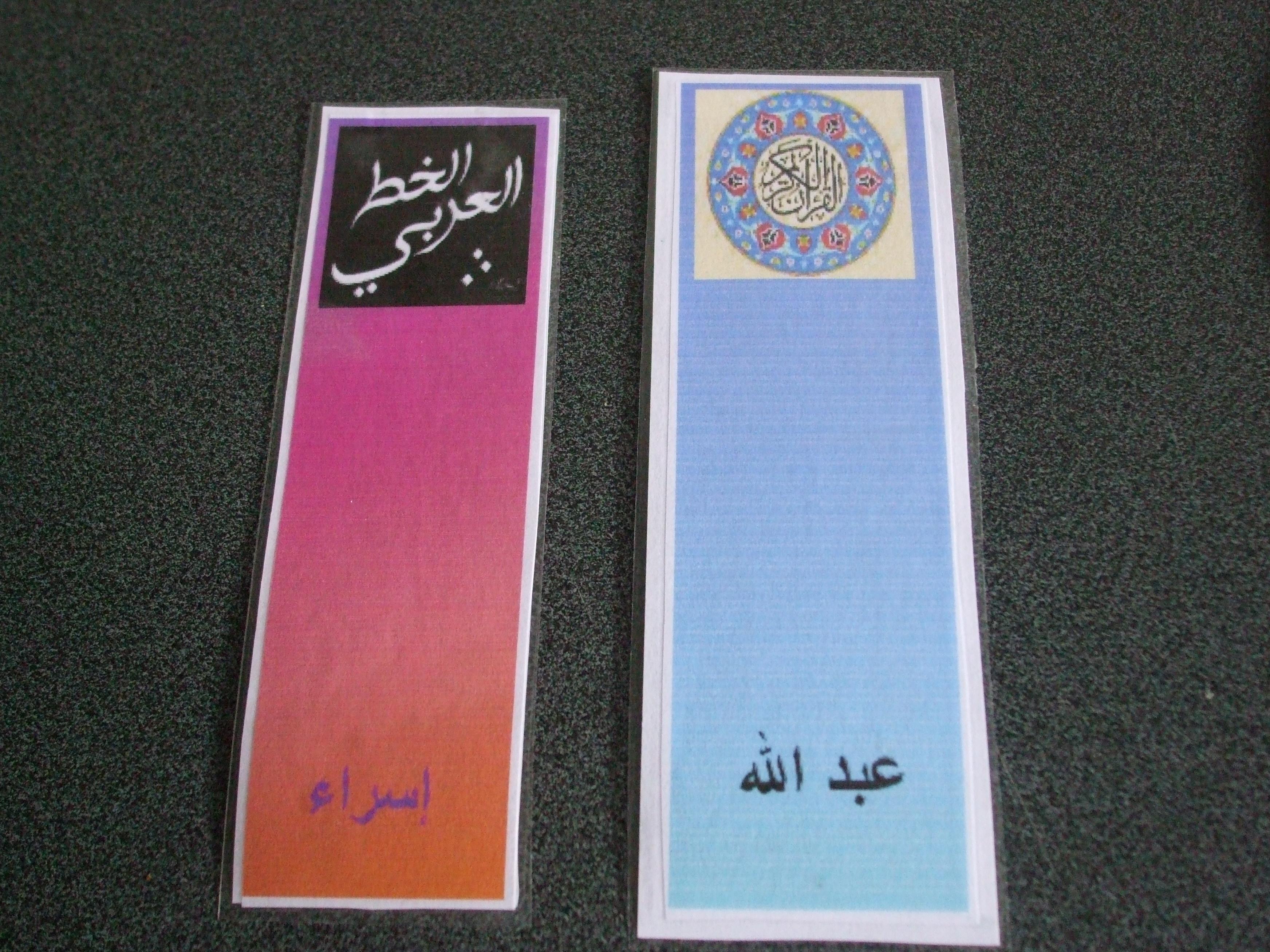 activit s diverses marque page personnalis droite gauche anasheeds l arabe pour les. Black Bedroom Furniture Sets. Home Design Ideas